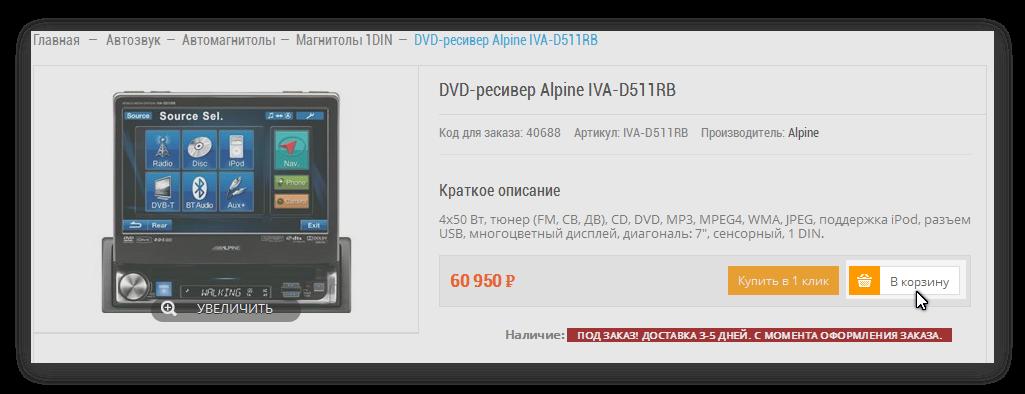 Выбранные в интернет - магазине avtodobryak.ru  товары, добавьте в корзину и перейдите в личный кабинет для оформления заказа.